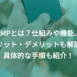 AMPとは?仕組みや機能、メリット・デメリットも解説!