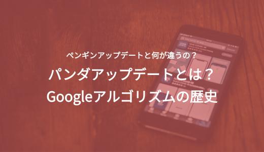 パンダアップデートとは?Googleアルゴリズムアップデートの歴史