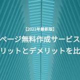 【2021年最新版】ホームページ無料作成サービス8選!メリットとデメリットを比較