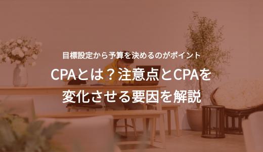 CPAとは?注意点とCPAを変化させる要因を解説
