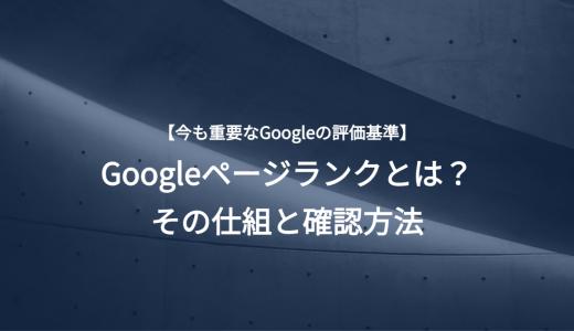 Googleページランクとは?その仕組と確認方法