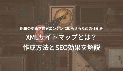 XMLサイトマップとは?作成方法とSEO効果を解説