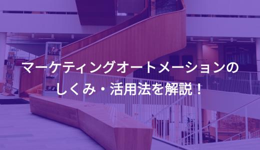 マーケティングオートメーションのしくみ・活用法を解説!